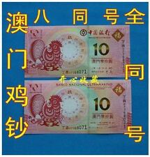 Macau 2017 $10 BOC&BNU Rooster banknotes 8 digit same number with folder (UNC)#2