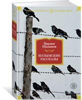 Варлам Шаламов: Колымские рассказы RUSSIAN BOOK Большие книги
