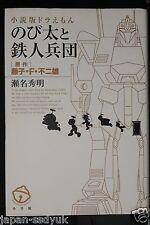 JAPAN novel: Doraemon: Nobita and the Steel Troops