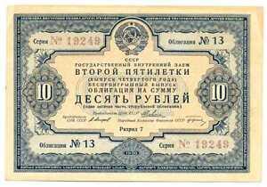 Russia Russian Soviet State Loan Bond 10 Rubles 1936 VF SCARCE