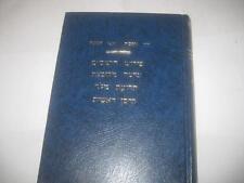 4 Commentaries on Masechet Rosh Hashanah Rambam/Shita Mekubetzet/Teruat Melech +