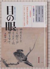 Hanging Scroll Bonsai Tea Ceremony MIND'S EYE Japanese Antique Art Magazine Wabi