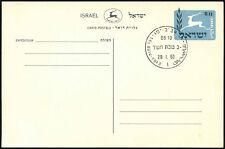 Israël 1960, 12 A Papeterie Carte postale utilisé #C43204