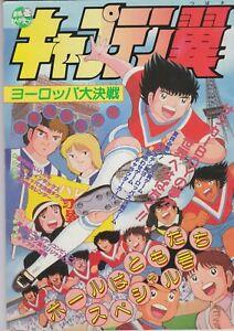 Anime Soccer Magazine CBS/Sony Kojiro Hyuga Taro Misaki Tsubasa Ohzora