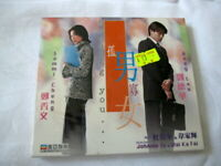 Needing You ...  - Johnnie To, Andy Lau, Sammi Cheng - VCD Brand new sealed