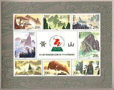 China 1997-16 Huangshan Mountain Mini Sheet 黃山