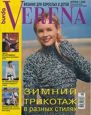 VERENA Stricken 1-2003 RUSSISCH РУССКИЙ Strickheft Strickmagazin Журнал w. NEU
