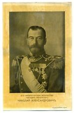 Russian Czar Nicholas II Lithograph ca. 1914 Fesenko Odessa SCARCE