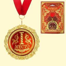 Medaille in einer Wunschkarte Geschenk Souvenir auf russisch 1 Место 1 Platz