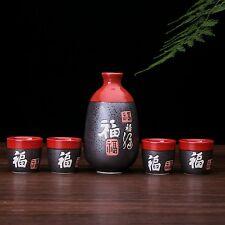 """Glazed Ceramic 5 Pcs Japanese Sake Set Chinese Calligraphy """"Fu"""" (Fortune)"""
