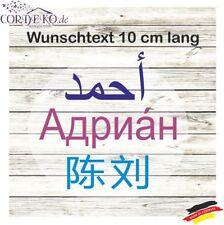 Name / Text AUFKLEBER - 10cm Lang - Russisch Chinesisch Arabisch Alphabet Tattoo