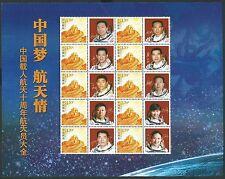 China 2013-25 China Dream Shenzhou Space Hero Special Full S/S 航天情