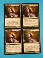 Ordeal of Nylea CHINESE 4X SP Theros MTG Magic the gathering
