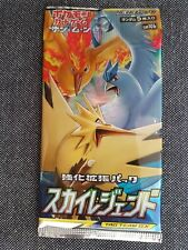 Pokemon Sun and Moon - Sky Legends sm10b japanese booster sealed