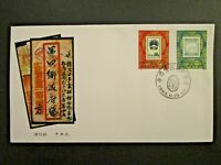 China PRC 1983 J99 (2-1 & 2-2) First Day Cover - Z4303