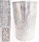 FINE Antique Japanese Sterling Silver Cup ENGRAVED CHRYSANTHEMUMS Signed