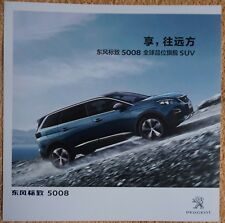Dongfeng Peugeot 5008 car (made in China) _2017 Prospekt / Brochure