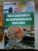 Book How to save on utility bills Russian book