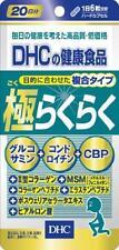 DHC Super RakuRaku glucosamine chondroitin supplement 120tablets