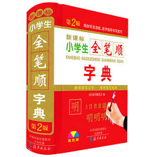 Chinese characters Stroke pinyin dictionary with  2500 common Chinese characters