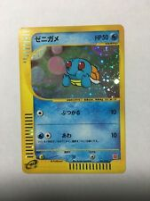 Pokemon Card Japanese Squirtle Mcdonald's promo 007/018 Minimum Pack NM