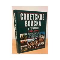 Russische Bücher Советские войска в Германии, 1945-1994