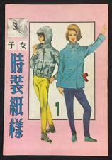 1964 女子時裝紙樣 #1 創刊號  Hong Kong ladies fashion pattern maker Chinese magazine