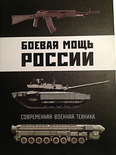 OTH-650 Russian Military Power. Modern Weapons hardcover book