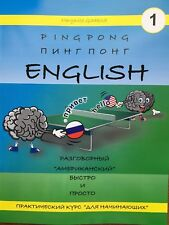 Ping Pong English/Пинг-Понг English самоучитель/ разговорник для начинающих