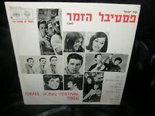 ISRAEL SONG FESTIVAL 1966 / CBS 62709 / With Lyrics Insert / NM