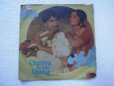 CHANVA KE TAKE CHAKOR SHANKAR BHOJPURI FILM EP RECORD INDIA 1980 VG+