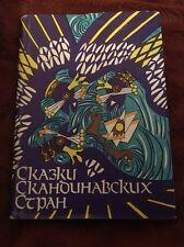 1993 RARE Fairy Tales of the Scandinavian countries Russian Children Book