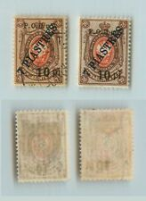 Russia Levant 1917 10 on 70k mint and used RONT offices in Turkish Empire. f7562
