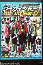 "JAPAN Kaizoku Sentai Gokaiger: Guide book ""Koushiki Koukai Navi"""