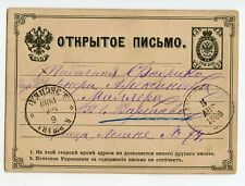 RUSSIA POSTAL CARD 3K, #5, USED MOSCOW TO WARSAW 1880                   (C971)