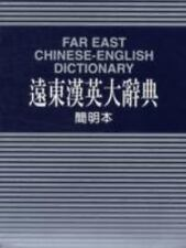 Far East Chinese-English Dictionary by Liang Shih-chiu (1992, Paperback)