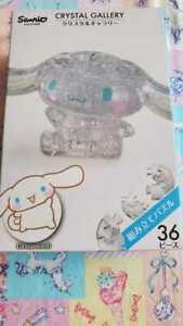 Crystal Gallery Cinnamoroll 36 Piece