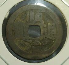 """China """"Wu Di Shun Zhi"""" Bronze Coin 顺治铜币"""