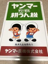 "Porcelain Enamel Sign ""Yanmar Diesel Cultivator"" Showa Retro Japan"