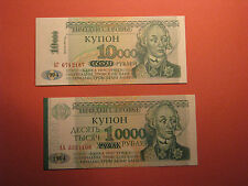 2 Banknote of 10000 RUBLE Diff Print Cupon TRANSNISTRIA 1994 Paper Money Bill UC