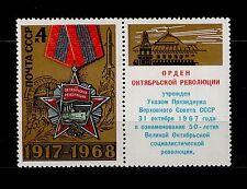 USSR RUSSIA STAMP/MNH-OG. Décoration de la Révolution d'Octobre. 1917-1968
