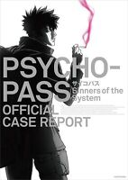 PSYCHO-PASS Sinners of the System OFFICIAL CASE REPORT Japan Cyberpunk Anime