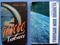 1961/73 Titov Blue planet space Gagarin Cosmonaut Russian Soviet Set of 2 Books