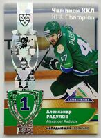 2019 Sereal KHL Exclusive 7/10 Alexander Radulov Gold Parallel Card