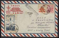 Briefmarken mit Kunst Motive aus China