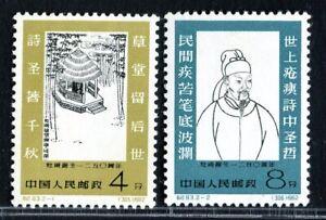 China 19662 1250th Anniversary Poet Tu Fu MH OG aVF+ see Details/Remarks