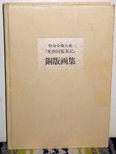 Tokumei Zenken Taishi Bei-O Kairan Jikki by Kunitake Kume + Extras (see descrip)
