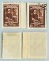 Russia USSR, 1957 SC 1947 MNH and used. f708