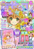 Kodansha Nakayoshi 2019 Augst Magazine NEW from Japan