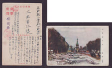 @ JAPAN WWII Military Winter of Harbin picture postcard Manchukuo Wanlugou WW2